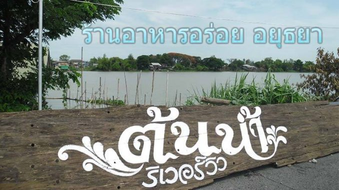 ร้านอาหาร ayutthaya