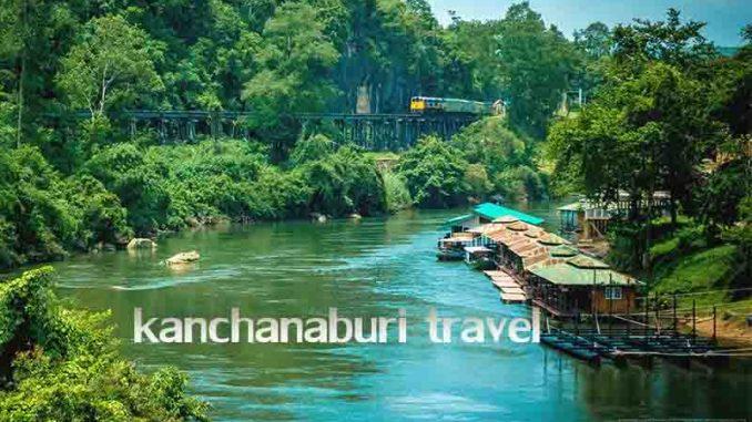 ท่องเที่ยว กาญจนบุรี